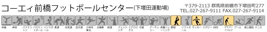 コーエイ前橋フットボールセンター(下増田運動場)
