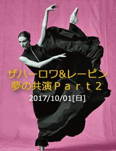 ザハーロワ&レーピン 夢の共演Ⅱ 《前橋公演》
