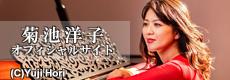 菊池洋子オフィシャルサイト