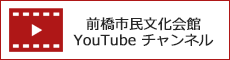 前橋市民文化会館YouTubeチャンネル