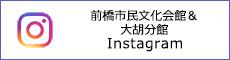 前橋市民文化会館Instagram