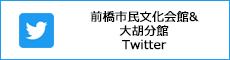 群馬舞台芸術振興会Twitter