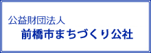 公益財団法人前橋市文化スポーツ財団
