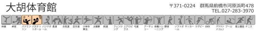 Gスポーツ大胡体育館