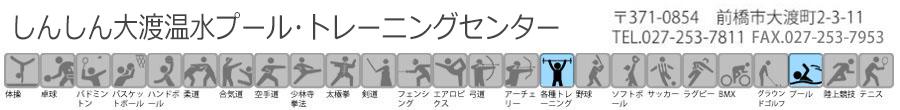 しんしん大渡温水プール・トレーニングセンター