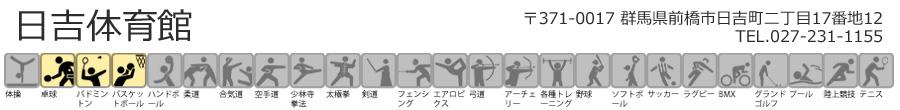 前橋市日吉体育館