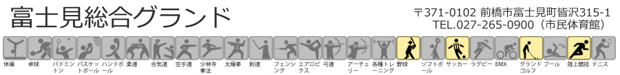 Gスポーツ富士見総合グランド