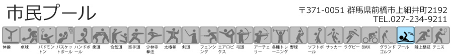 Gスポーツ前橋市民プール