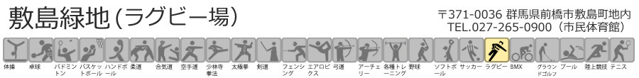 敷島緑地(ラグビー場)
