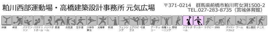 粕川西部運動場・高橋建築設計事務所 元気広場