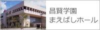 前橋市民文化会館