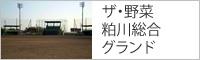 粕川総合グランド