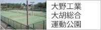 大胡総合運動公園