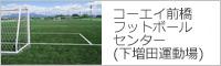 前橋フットボールセンター