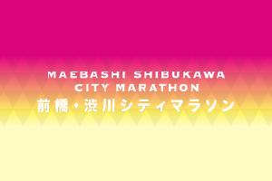 前橋・渋川シティマラソン