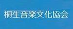 桐生音楽文化協会