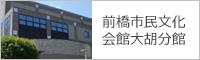前橋市民文化会館大胡分館